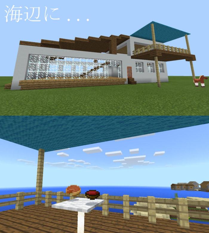 ー 地中海風 の家で、夏の海を1人占めできたらー 洋風建築 講座
