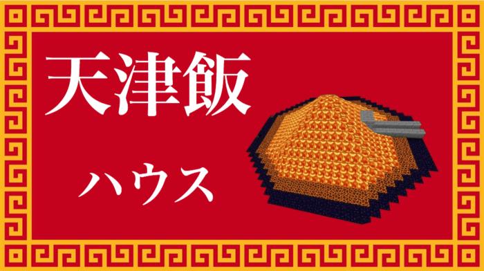 天津飯 の家を作る方法