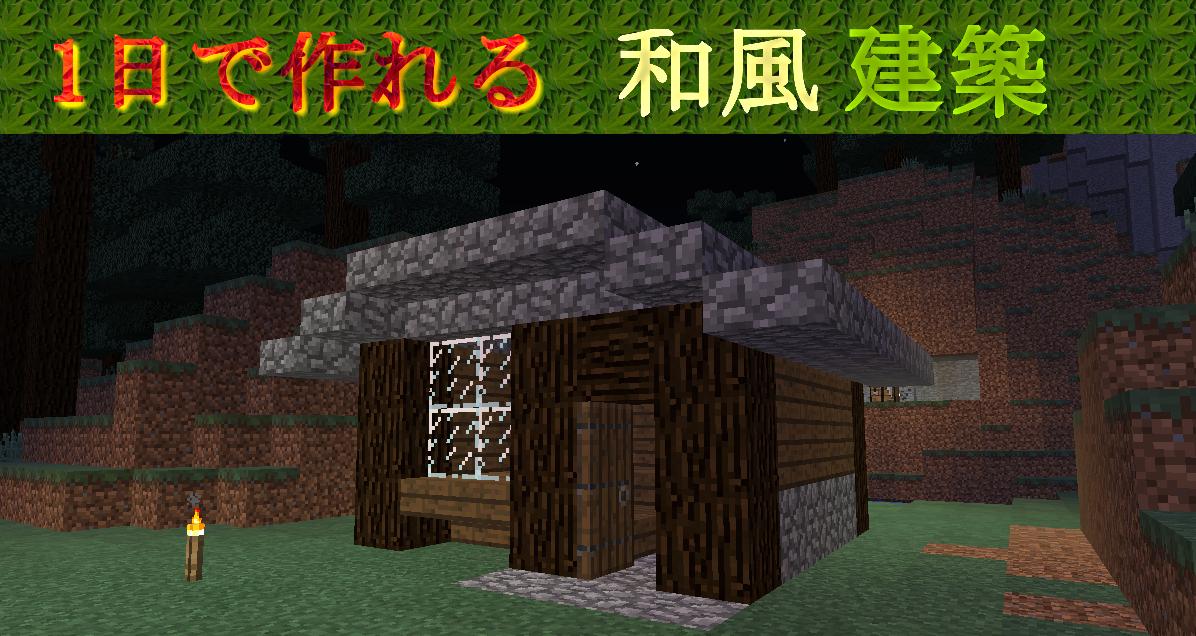 【 サバイバル 】始めてたった 1日 で家が作れてしまう!? 和風建築講座