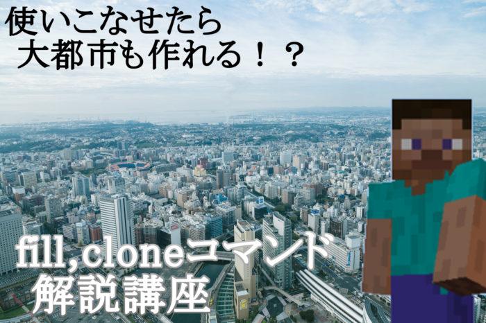 これでマンションやお城も作れる!? clone,fill コマンド使い方講座