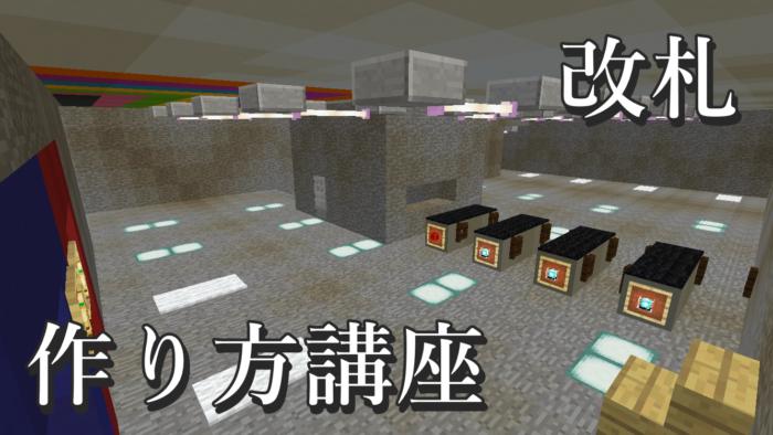 【地下鉄】地下鉄の 改札 口の作り方