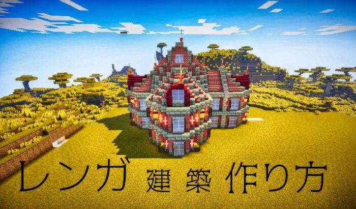 おしゃれな レンガ建築 の作り方、お教えします!
