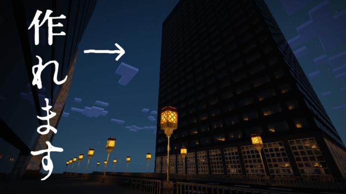 動画 で リアルな ビル の作りを紹介します!