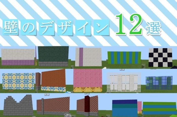 壁 のデザインでおしゃれハウスか決まる!?壁のデザイン12個まとめました。【 マイクラ 】