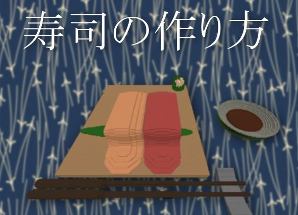 寿司 をマイクラで再現しよう!寿司の作り方講座 | マイクラ家図鑑