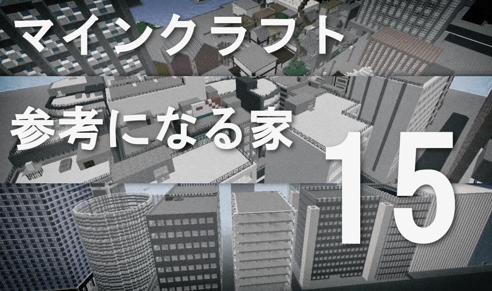 建築スキルが上がる!建築の参考になる動画、まとめました!-マイクラ家図鑑