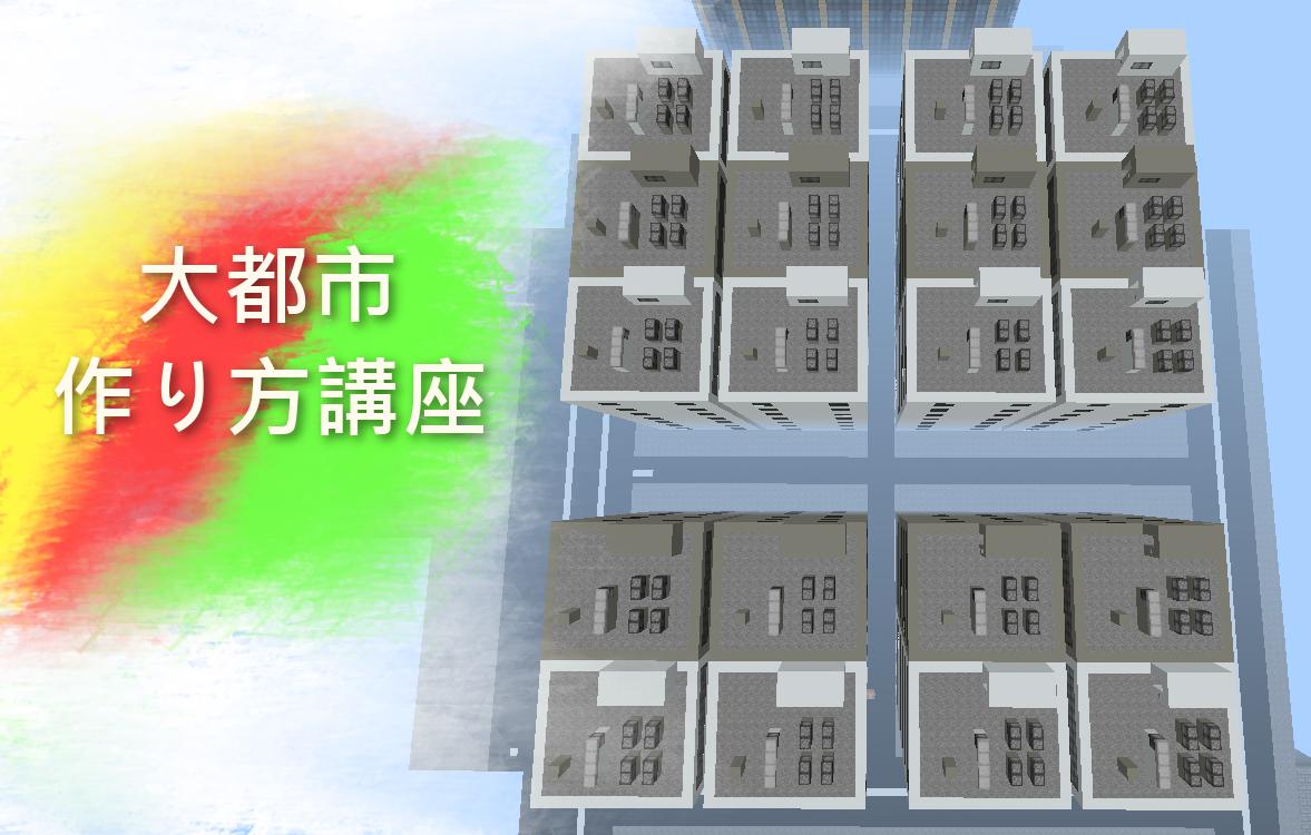 大都市 を一瞬で作る方法を紹介。ビルをマイクラで建てまくる。【コマンド】 | マイクラ家図鑑