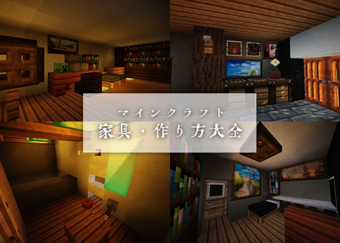家具 が家の命!マイクラで家具の作り方教えます。| マイクラ家図鑑
