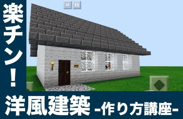 ひと手間加えるだけでグッと変わる、 簡単 !洋風建築
