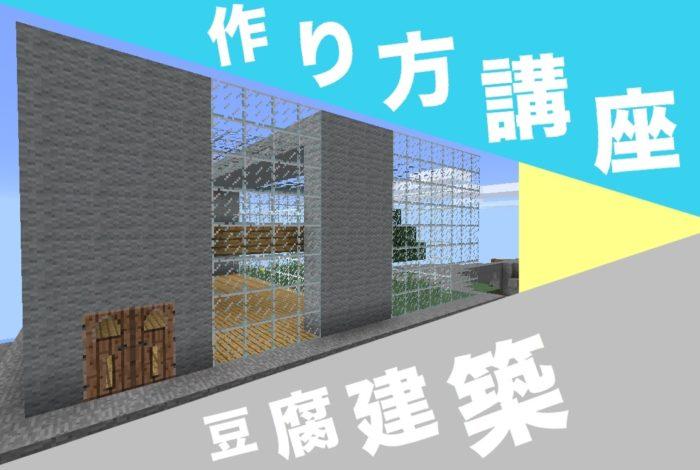 簡単にオシャレな家を作れる! 豆腐建築 講座