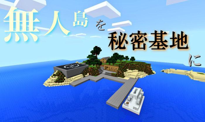 無人島 で自分だけの 秘密基地 を5つの手順で作る方法