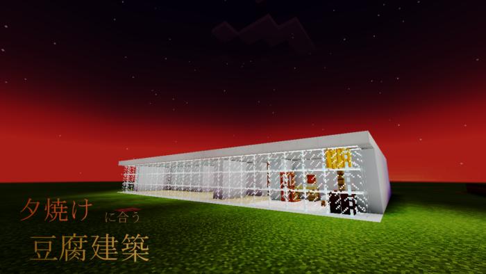 ー コンクリートブロック を使って、 豆腐建築 をオシャレにー | マイクラ家図鑑