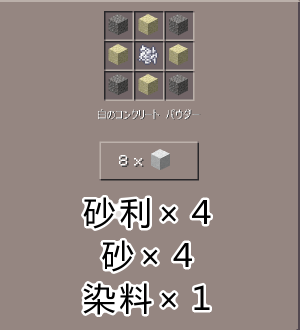 minecraft-pe-apdate-1.1-concrete_13 【新アプデ】 建築には必須 ブロック コンクリート 、 彩釉ブロック を解説してみる。【MCPE1.1】