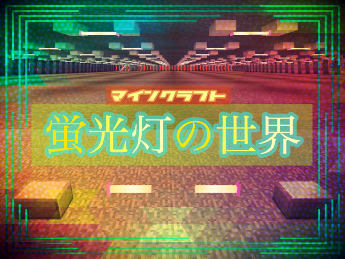 【マインクラフト】 蛍光灯 の世界