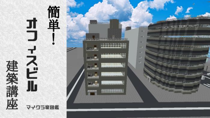 建築初心者がコマンドを使って オフィスビル を10分で作る方法