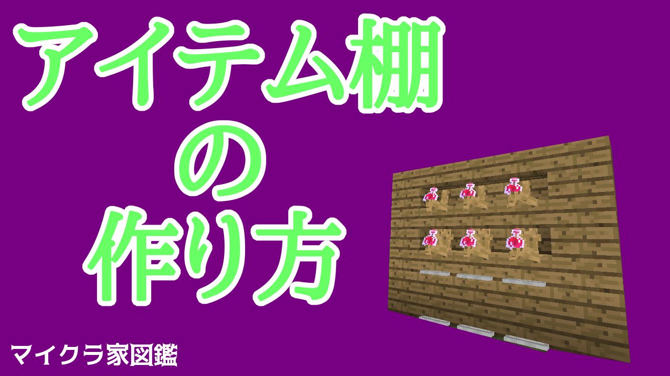 【 1.20 】革命的! アイテム を飾れる 棚 の作り方教えます!【 防具立て 】