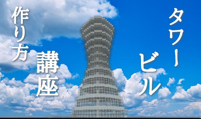 複雑な曲面も簡単に作れる! タワービル 建築講座