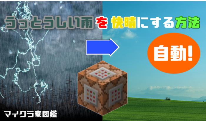 【 コマンドブロック 】自動でうっとうしい雨を快晴にする方法