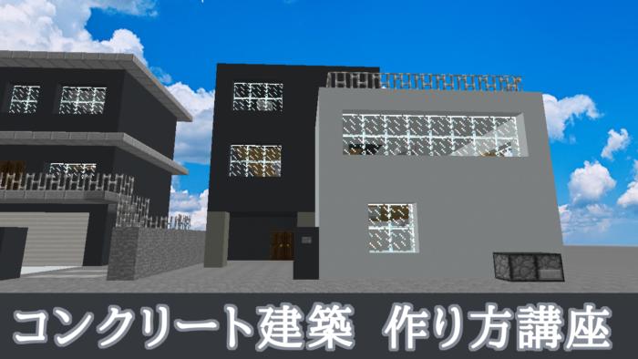 2色のブロックだけでオシャレハウスが作れちゃう!? | コンクリート建築 講座