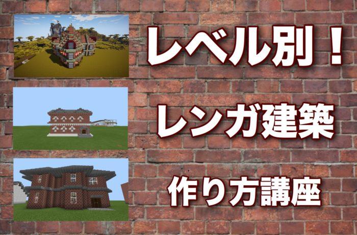 レンガ を使っておしゃれな 家 が作れる!?レンガ建築3選