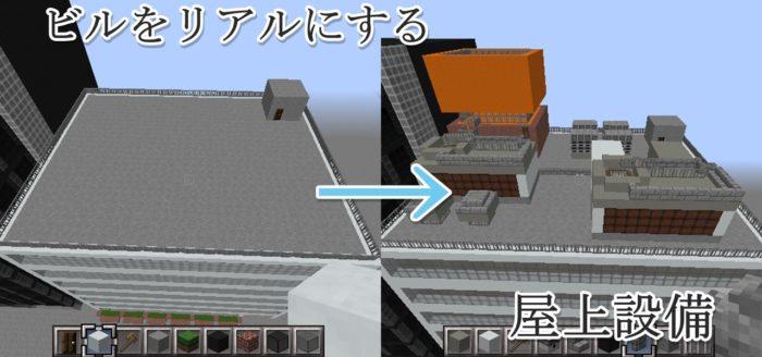 屋上 設備を整えれば、ビルはもっとリアルになる!外装講座 【 マイクラ 】