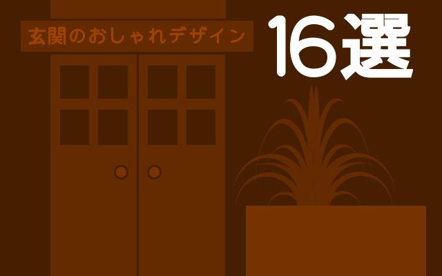 ドア 周りをオシャレにする! 玄関 のデザイン16個を一気に紹介します。|マイクラ家図鑑