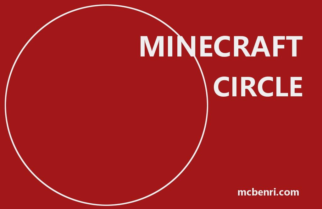 円 をマイクラで簡単にきれいに作る方法-MC家図鑑