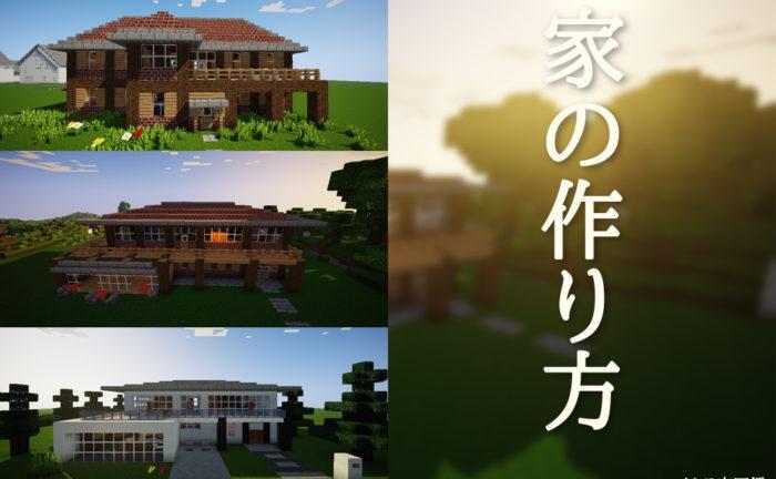 minecraft-house-thumbnail-700x432 現代建築 をマイクラでおしゃれに作れる!現代建築講座【設計図】