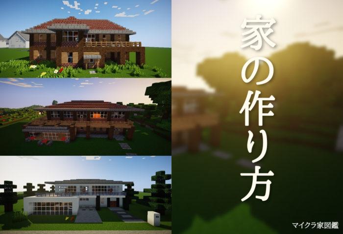 【マイクラ】家を設計図からオシャレに作る!最新の作り方を大公開!