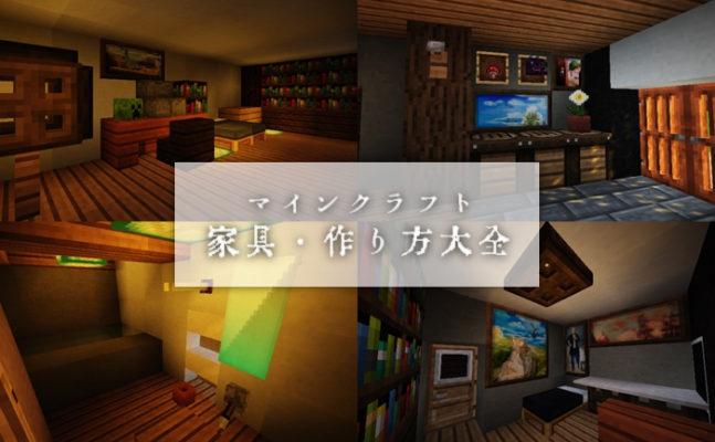 thumbnail_funiture-647x400 現代建築 をマイクラでおしゃれに作れる!現代建築講座【設計図】