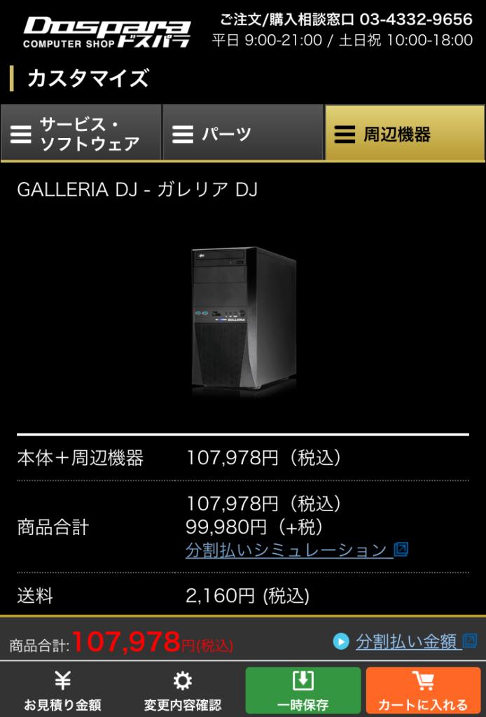 dadaeebba4c0964c0fd8341f6cf24a4a-694x1024 ゲーミングPCでマイクラ快適プレイ!おすすめパーツ、機種、値段、全部語ります。 | マイクラ家図鑑